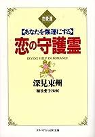 恋の守護霊―あなたを強運にする (タチバナかっぽれ文庫)