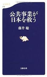 公共事業が日本を救う (文春新書)