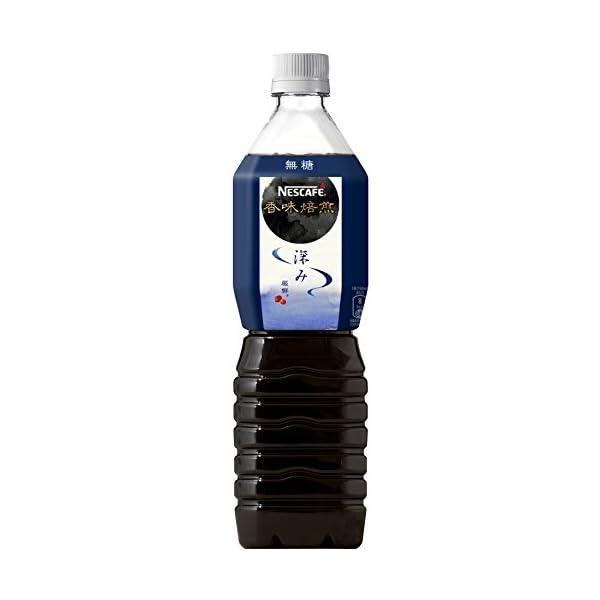 ネスカフェ 香味焙煎 深み ボトルコーヒー 無糖の商品画像