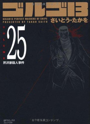 ゴルゴ13 (Volume 25) 芹沢家殺人事件 (SPコミックスコンパクト)の詳細を見る