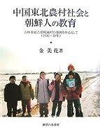 中国東北農村社会と朝鮮人の教育―吉林省延吉県楊城村の事例を中心として(1930‐49年)