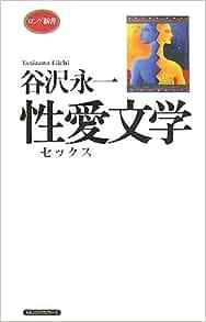 性愛文学-ロング新書