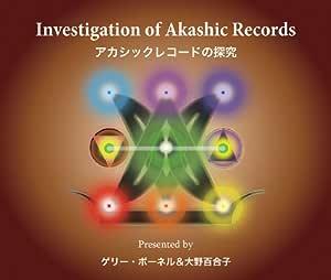 Invesitigation of Akashic Records アカシックレコードの探究