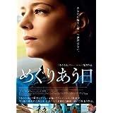 めぐりあう日 [DVD]