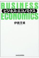 ビジネス・エコノミクス 単行本