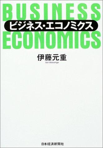 ビジネス・エコノミクスの詳細を見る