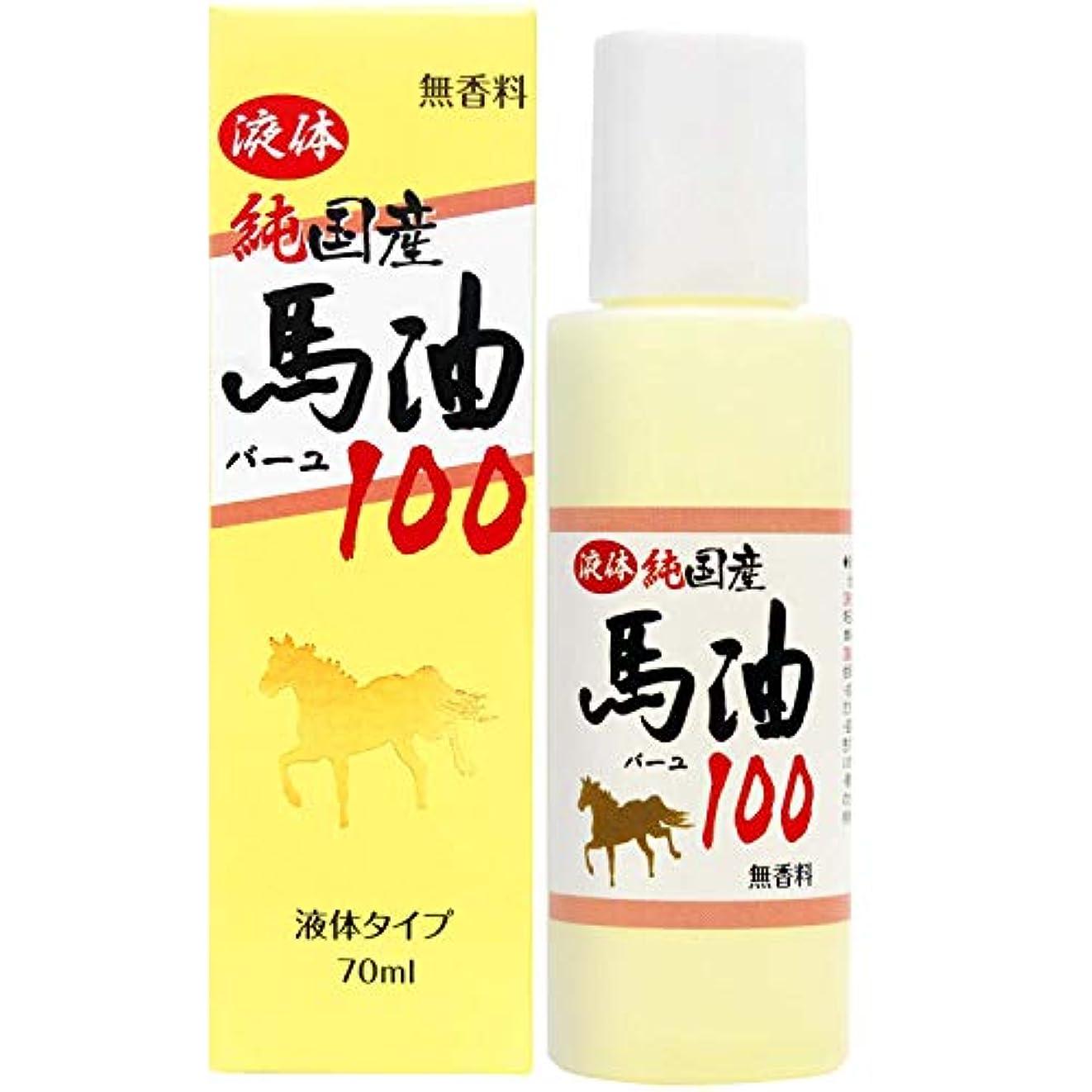 配列バンガロー推定ユウキ製薬 液体純国産馬油100 70ml