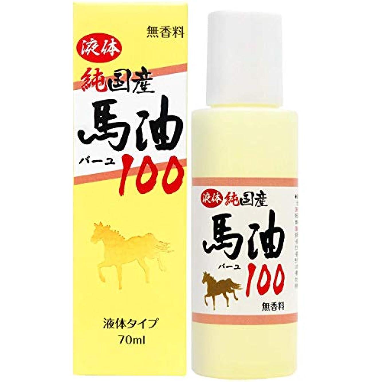 著名な失礼タイトユウキ製薬 液体純国産馬油100 70ml