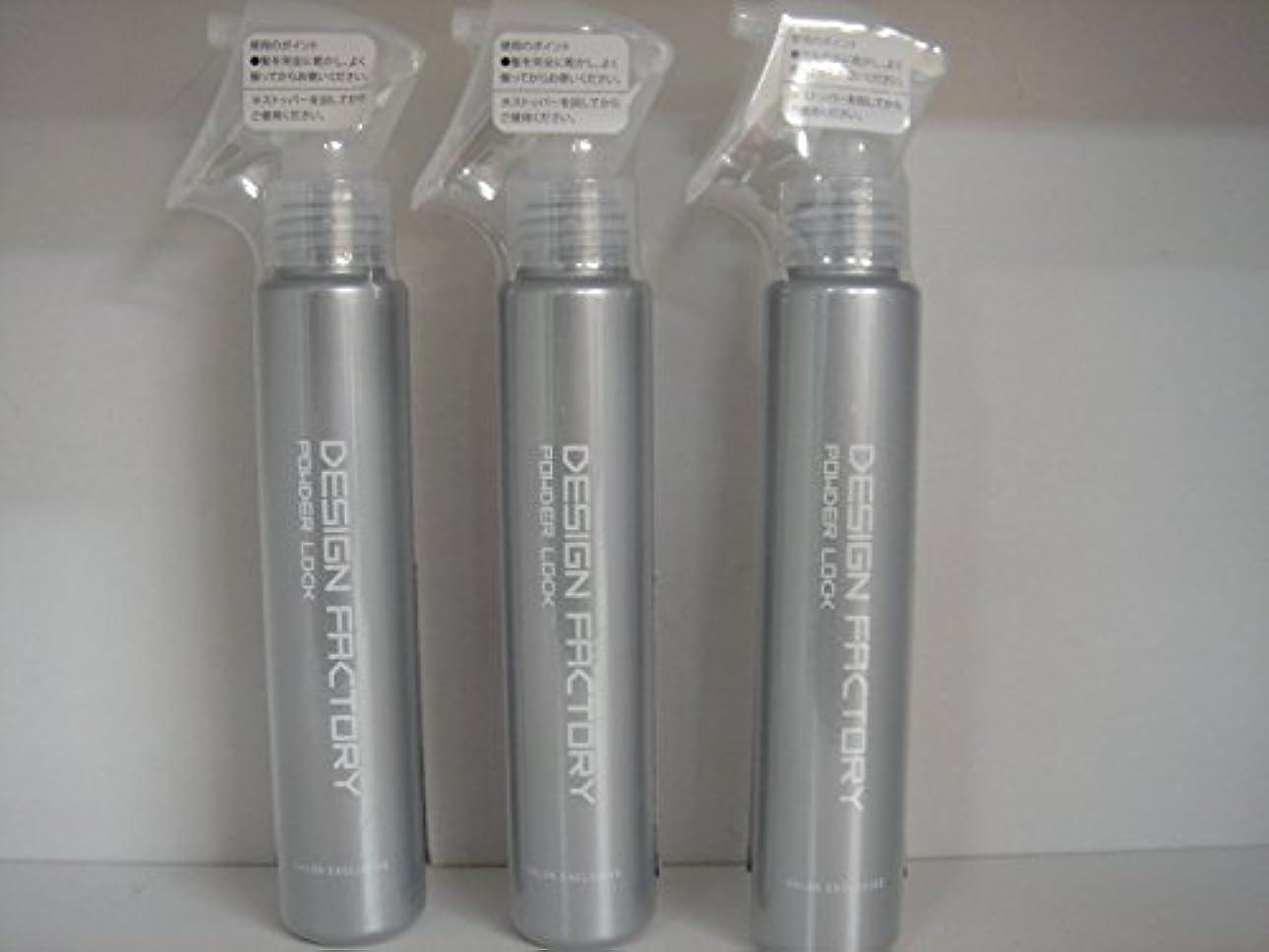 ローストアレルギー性成果デザインファクトリー パウダーロック激安3個セット
