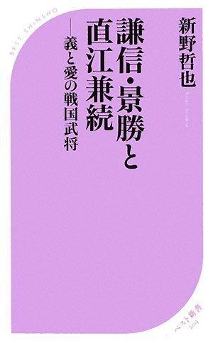 謙信・景勝と直江兼続 (ベスト新書)