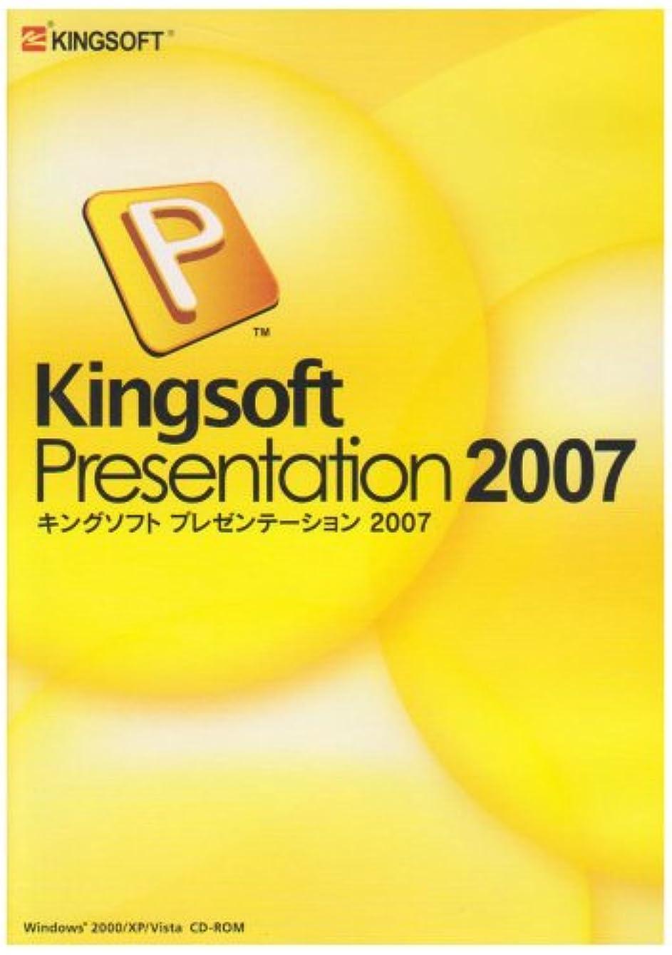 聡明誰でも怒るKINGSOFT Presentation 2007