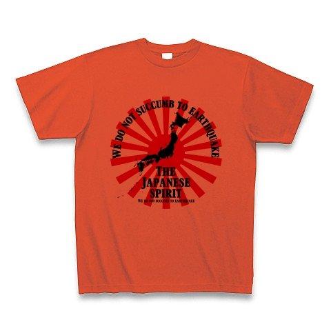 (クラブティー) ClubT 地震大国日本「私たちは地震に屈しない」cool Japan Design Tシャツ(イタリアンレッド) M イタリアンレッド