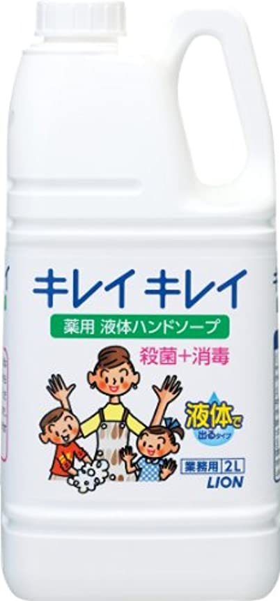 不安定サッカーコマンド【業務用 大容量】キレイキレイ 薬用 ハンドソープ 2L(医薬部外品)