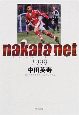 nakata.net1999 (新潮文庫)の詳細を見る