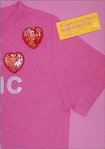 ファイティングガール BOXセット [DVD]