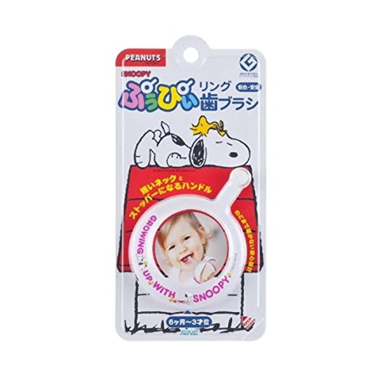 提供行月曜日【まとめ買い】ぷぅぴぃリング歯ブラシスヌーピー ×3個