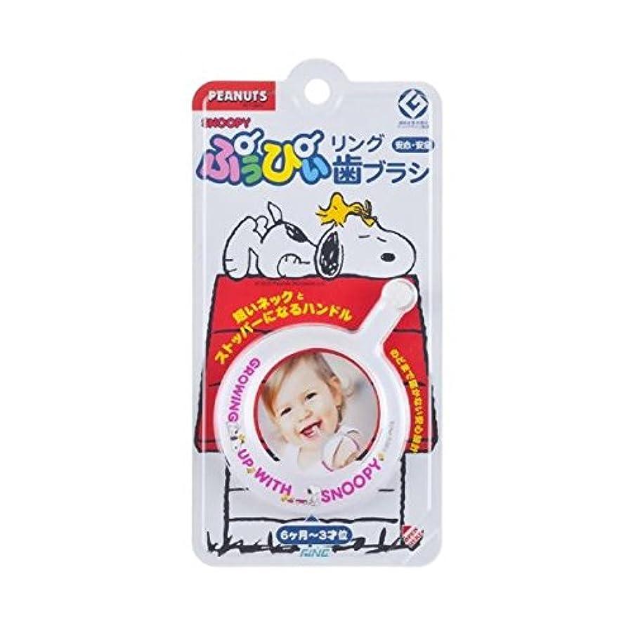 【まとめ買い】ぷぅぴぃリング歯ブラシスヌーピー ×3個