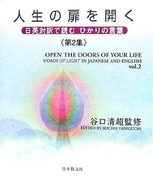 人生の扉を開く―日英対訳で読むひかりの言葉〈第2集〉