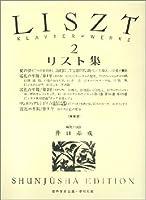 リスト集 2  (井口基成 校訂版) (世界音楽全集 ピアノ篇)