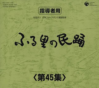 ふる里の民踊 第45集 BOX