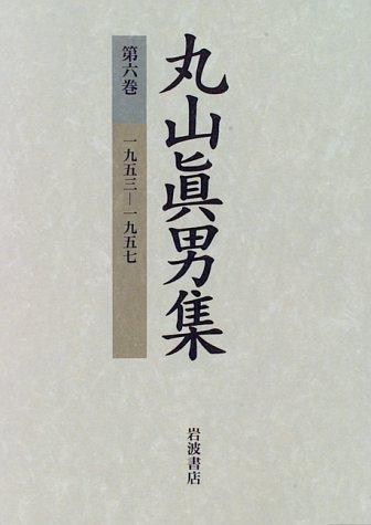 丸山眞男集〈第6巻〉一九五三−一九五七の詳細を見る