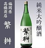 推奨酒 繁桝 純米大吟醸酒720ml 福岡の地酒 【翌日出荷可能品】