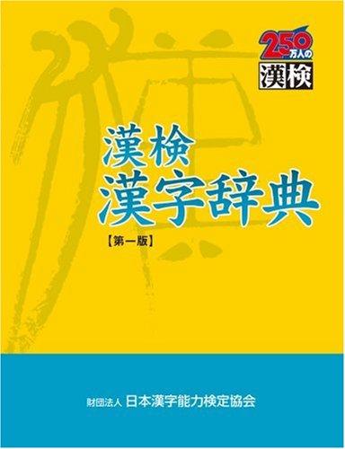 漢検漢字辞典