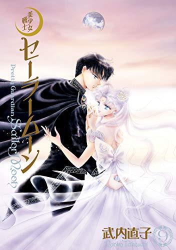 美少女戦士セーラームーン 完全版(9) (なかよしコミックス)