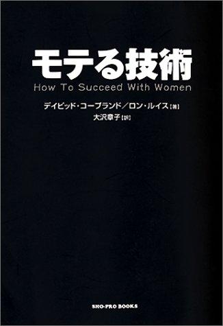 モテる技術 (SHO‐PRO BOOKS)の詳細を見る