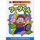 マネー・ハンターフータくん 第4巻 (藤子不二雄Aランド (Vol.060))