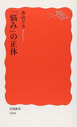 「悩み」の正体 (岩波新書)