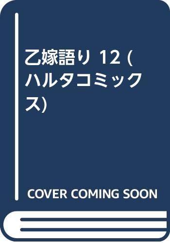 乙嫁語り 12 (ハルタコミックス)