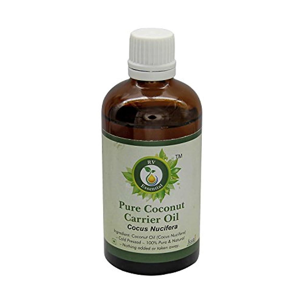 敬微妙自分を引き上げるR V Essential 純粋なココナッツキャリアオイル15ml (0.507oz)- Cocus Nucifera (100%ピュア&ナチュラルコールドPressed) Pure Coconut Carrier Oil
