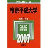 帝京平成大学 (2007年版 大学入試シリーズ)