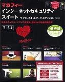 マカフィー・インターネットセキュリティスイート ワイヤレスネットワークエディション 3ユーザーパック 優待版