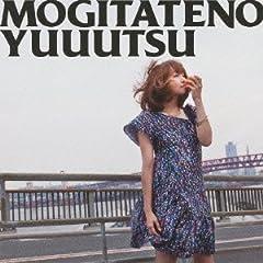 矢井田瞳「もぎたての憂鬱」のジャケット画像