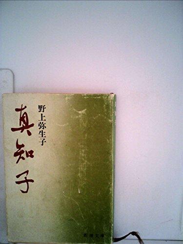 真知子 (1966年) (新潮文庫)の詳細を見る