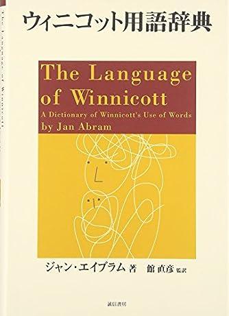 ウィニコット用語辞典