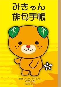 [해외]みきゃん 하이쿠 수첩/Mi-chan haiku note book