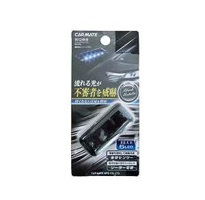 カーメイト 車用 カーセキュリティ ナイトシグナルデコ ブルー 5LEDブラックメッキ SQ83