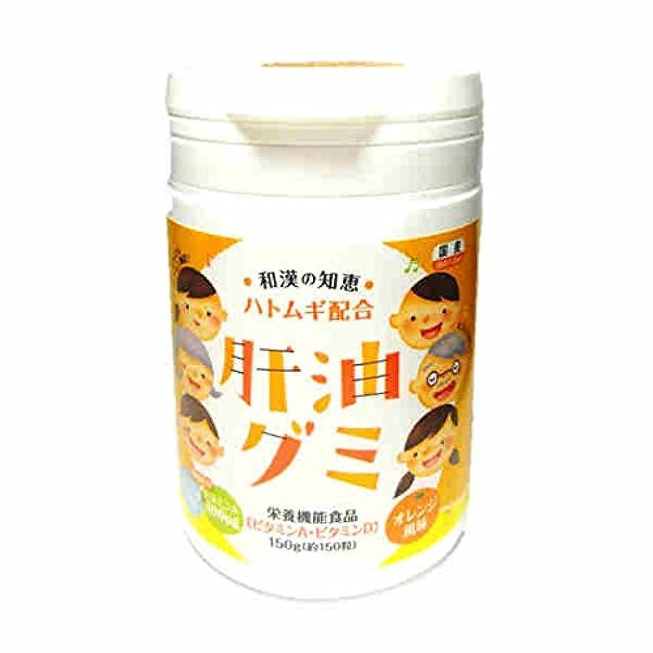 塗抹来てドア肝油グミ オレンジ風味 150粒 6個