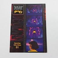 アマダ/デビルマン トレカ■オープニングカード■01/オープニング01 ≪1997デビルマン トレーディングコレクション≫