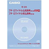 CASIO EX-word DATEPLUS専用ソフト XS-OH05 プチロワイヤル仏和/和仏辞典(CD-ROM版・音声データ収録)