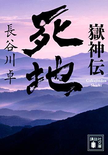 嶽神伝 死地 (講談社文庫)