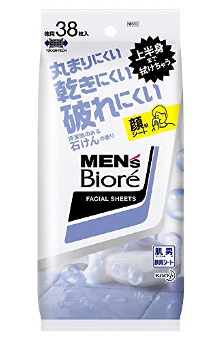 爬虫類サイレンマーキングメンズビオレ 洗顔シート 清潔感のある石けんの香り <卓上タイプ> 38枚入