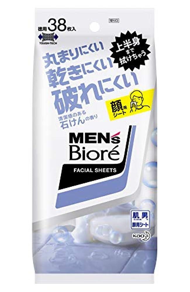確保する賞賛する頬骨メンズビオレ 洗顔シート 清潔感のある石けんの香り <卓上タイプ> 38枚入