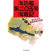 海防艦第二〇五号海戦記―知られざる船団護衛の死闘 (光人社NF文庫)