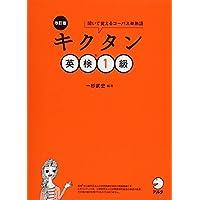 CD-ROM付 改訂版 キクタン英検1級