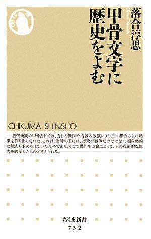 甲骨文字に歴史をよむ (ちくま新書)の詳細を見る