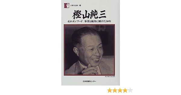 Amazon.co.jp: 樫山純三―走れオンワード 事業と競馬に賭けた50年 ...